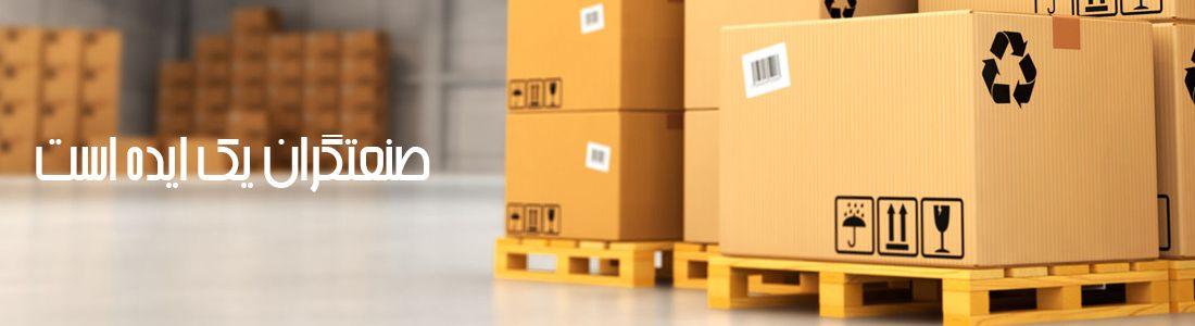 دستگاه بسته بندی صنعتگران