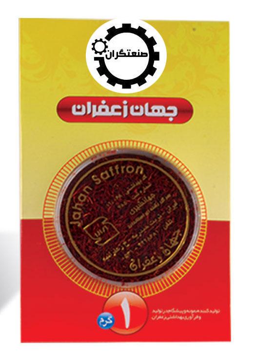 بسته بندی زعفران با دستگاه اسکین پک